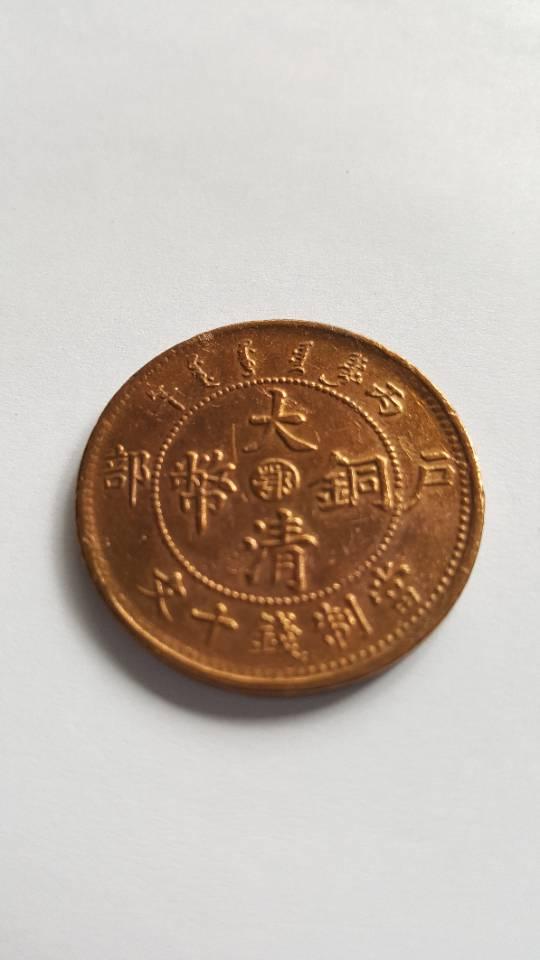 大清銅币鉴定结果