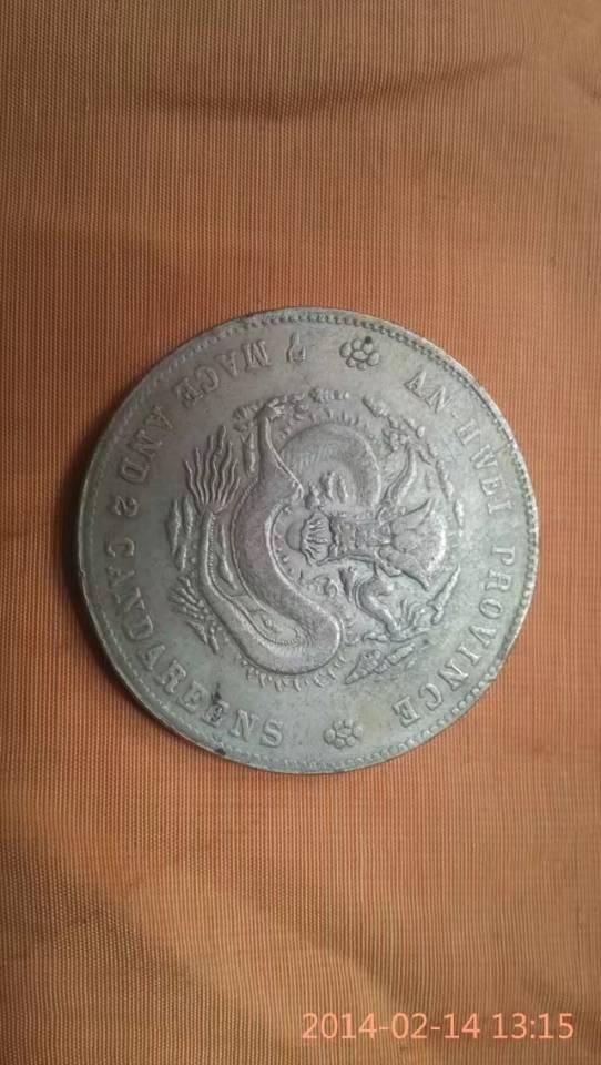 安徽戊戌光绪元宝银币鉴定结果