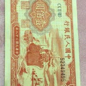 第一套人民币轮船一百元鉴定真假