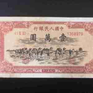 第一版人民币鉴定真假
