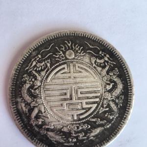 广东双龙寿字币鉴定真假