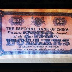 中国帝国币鉴定真假