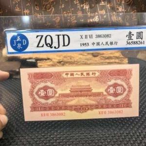 第二套人民币一元和五元鉴定真假