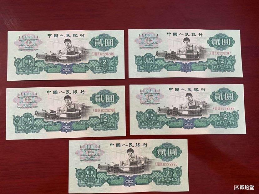 人民币鉴定结果