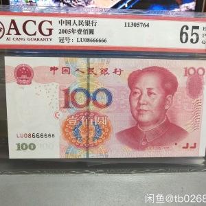 100元鉴定真假