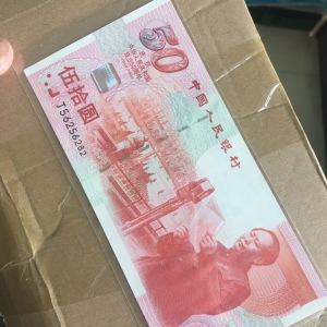 建国五十周年纪念钞鉴定真假