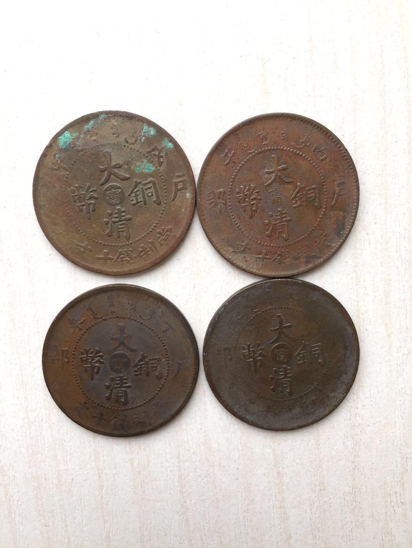 大清铜币鉴定结果