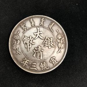 大清银币鉴定真假