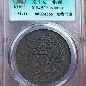 造币总厂七钱二分