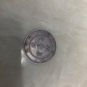 北洋造光绪元宝库平七钱二分银币一枚