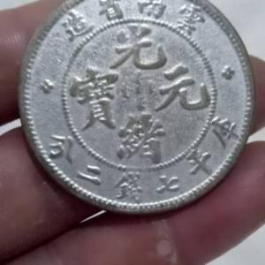云南光绪七钱二分银币