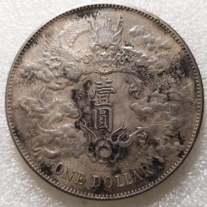 宣统三年大清银币鉴定真假