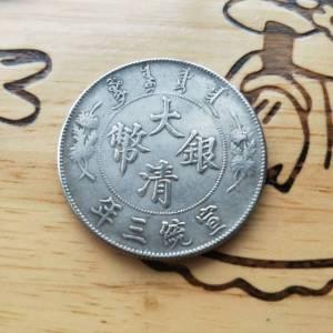 大清银币宣统三年曲须龙鉴定真假