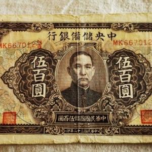民国中央储备银行五百元鉴定真假