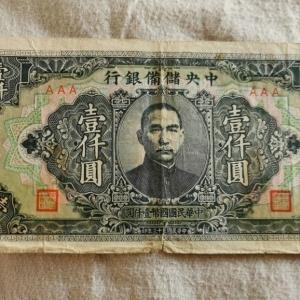 民国中央储备银行壹仟元鉴定真假