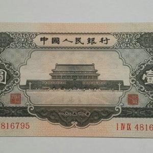 一九五六年一元纸币鉴定真假