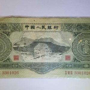 三元纸币鉴定真假