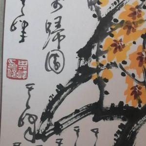 孙其峰的原始手稿,是否真迹,有无收藏价值鉴定真假