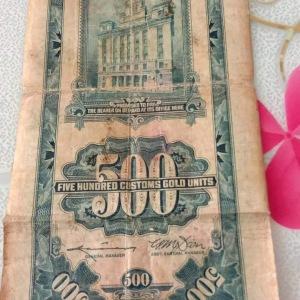 民国19宋中山500元纸币鉴定真假
