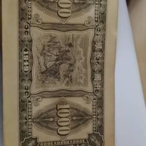 1000元纸币鉴定真假