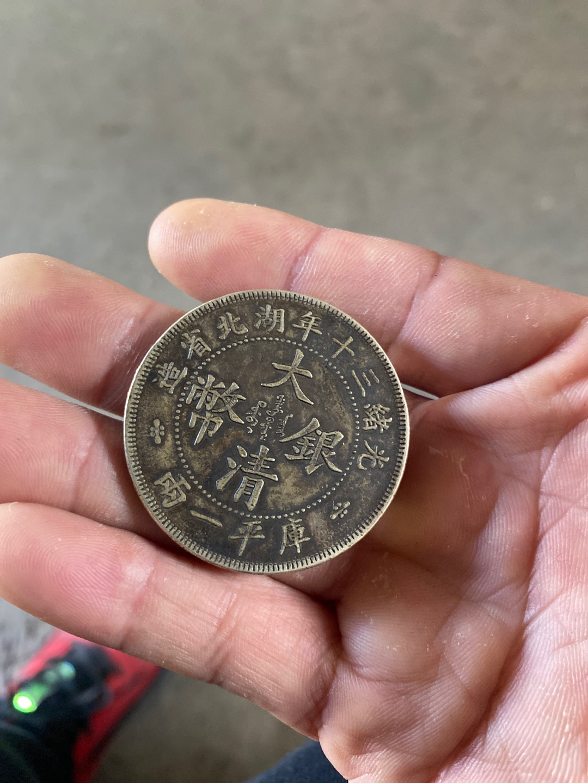 光绪三十年湖北省造大清银币鉴定结果