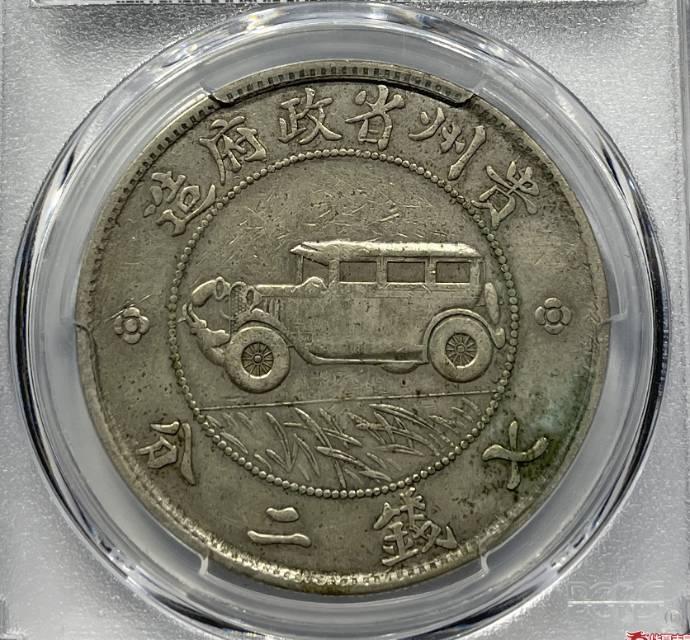 贵州汽车币鉴定结果