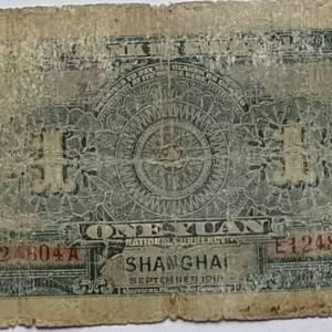 民国七年(上海)一元纸币鉴定真假