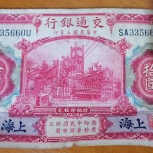 中华民国三年(上海)拾元纸皮鉴定真假