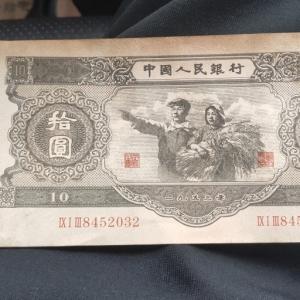 1953年10元纸币鉴定真假