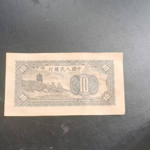 第一套人民币十元工农图鉴定真假