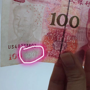 错误人民币鉴定真假