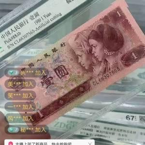 纸币福耳鉴定真假
