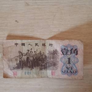 1角纸币鉴定真假