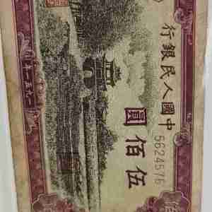 第一套人民币500瞻德城鉴定真假