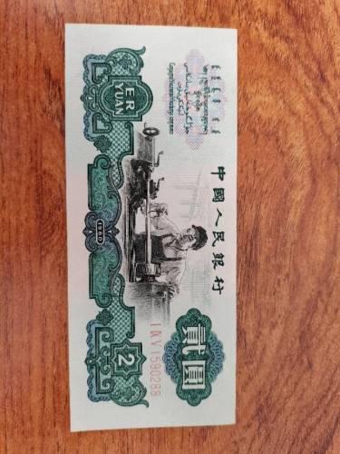 纸币鉴定结果