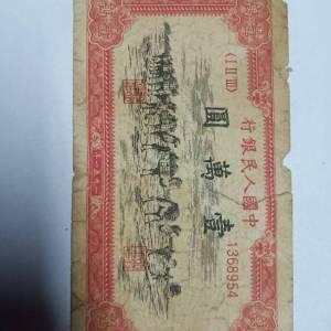 第一套人民币骆驼队一万元鉴定真假