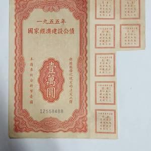 1955年国家经济建设公绩壹万圆鉴定真假