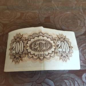 1949年人民币200元鉴定真假