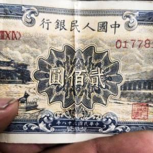 1949年200元颐和园纸币鉴定真假