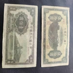 老人民币鉴定真假