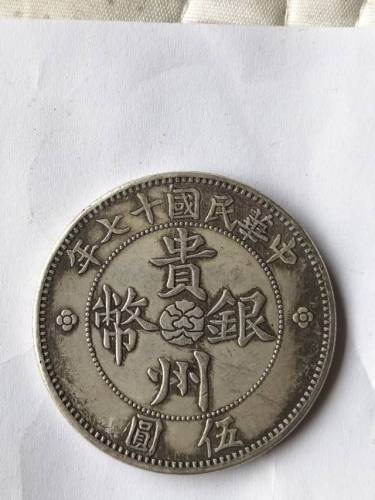 贵州银币(伍圆)鉴定结果