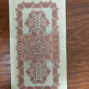 第一套人民币鉴定真假