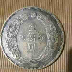 大日本明治八年七两二钱鉴定真假