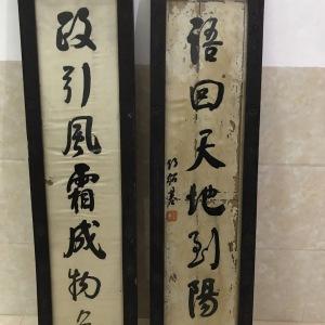 何绍基大师的书法作品鉴定真假