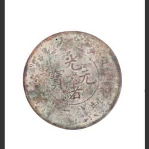 大清户部二十文铜币鉴定真假