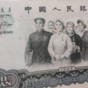 花开富贵大团结十元鉴定真假