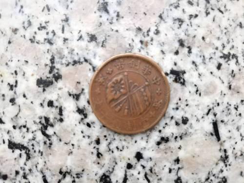 铜币鉴定鉴定结果