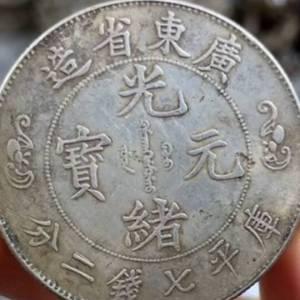 广东省造银币鉴定真假