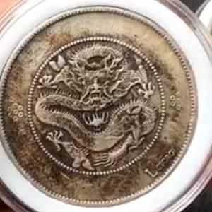 34年龙洋银币鉴定真假