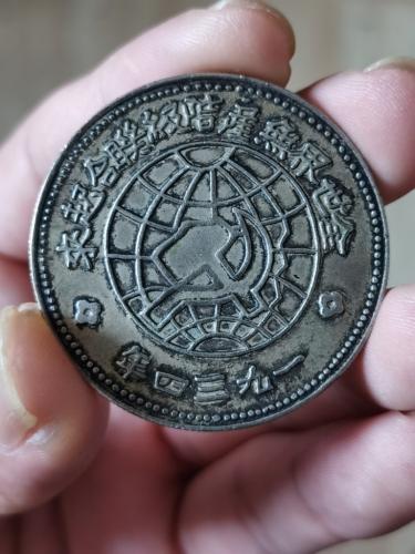 中华苏维埃钱币鉴定结果